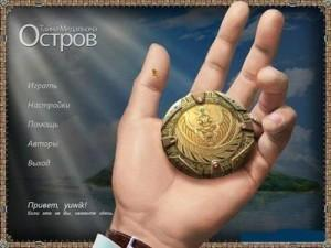 Остров. Тайна медальона / Island – The Lost Medallion